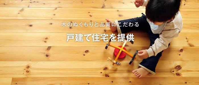 木のぬくもりと品質にこだわる戸建て住宅を提供