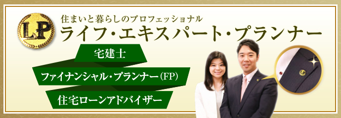 ライフ・エキスパート・プランナー