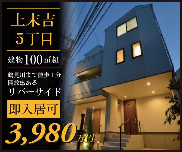 横浜市鶴見区上末吉5丁目C号棟 3980万円