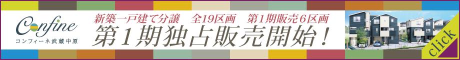 コンフィーネ武蔵中原