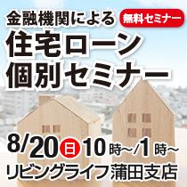 金融機関による 住宅ローン個別セミナー