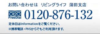 お問い合わせは「リリファ北松戸」情報ステーションフリーダイヤル0120-602-133